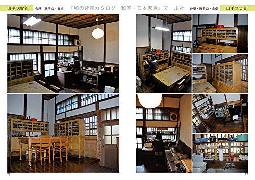 Image 7 for Digital Scenery Catalogue - Manga Drawing - Japanese Homes