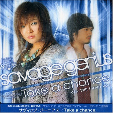 Image for Take a chance. / savage genius