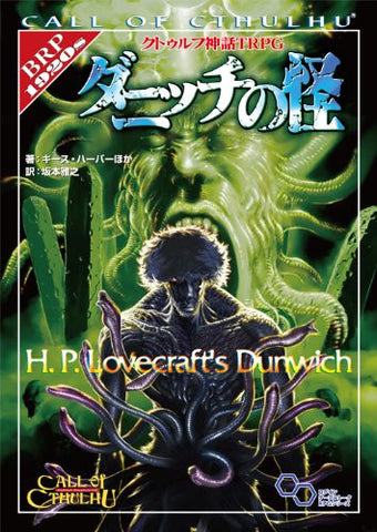 Call Of Cthulhu Trpg Supplement The Dunwich Horror Guide Book / Rpg