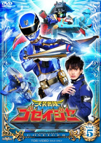 Image 1 for Tensou Sentai Goseiger Vol.5