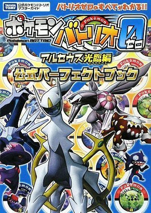 Image 1 for Pokemon Battrio Zero Arceus Kourin Hen Official Perfect Book / Arcade