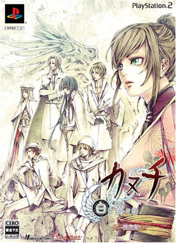 Image for Kanuchi: Shiroki Tsubasa no Shou [Limited Edition]