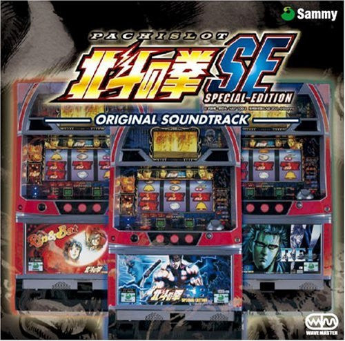 Image 1 for Pachislot Hokuto no Ken SE Original Soundtrack
