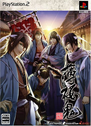 Image 1 for Hokuouki [Limited Edition]