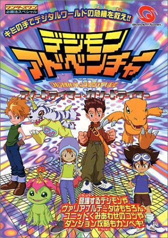 Image 1 for Digimon Adventure Anode And Cathode Tamer Strategy Guide Book / Ws