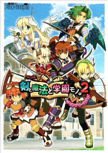 Image 2 for Ken To Mahou To Gakuen Mono 2 The Complete Guide