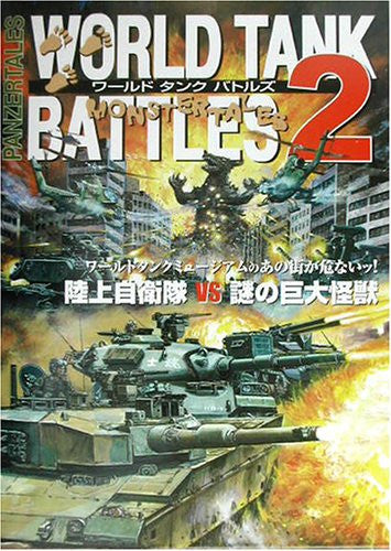 Image 1 for World Tank Battles #2 Ground Self Defense Force Vs Huge Mysterious Creature Book