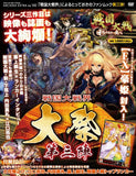 Thumbnail 1 for Sengoku Taisenkai Oomatsuri 3 Strategy Guide Book / Arcade