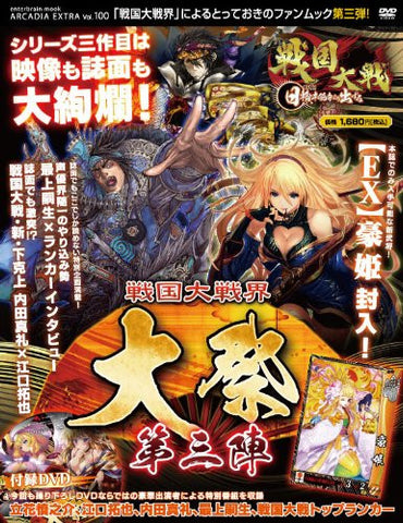 Image for Sengoku Taisenkai Oomatsuri 3 Strategy Guide Book / Arcade