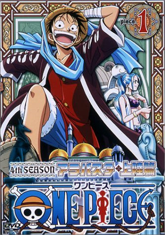 Image for One Piece 4th Season Arabasta Jouriku-hen piece.1