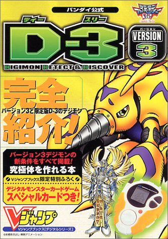 Image 1 for Bandai Official D 3 Version3 Digimon Detect & Discover Perfect Guide Book