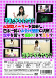 Thumbnail 2 for Kamechan No Dekirukana Vol.2