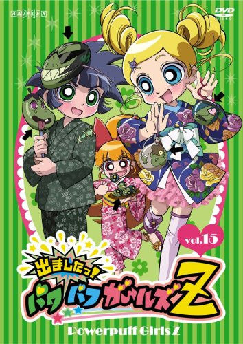 Image 1 for Demashita! Powerpuff Girls Z Vol.15