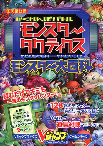 Image 1 for Kakurenbo Battle Monster Tactics Monster Encyclopedia Nintendo Official Book / Gbc