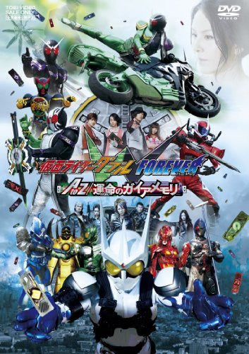 Image 1 for Kamen Rider Double W Forever: A To Z / The Gaia Memories Of Fate
