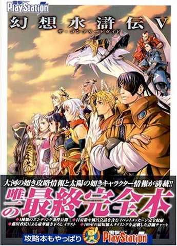 Image for Genso Suikoden V Complete Guide