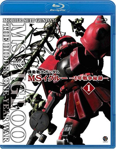 Image 1 for Mobile Suit Gundam MS Igloo The Hidden One Year War Vol.1