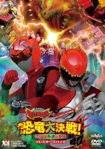 Image 1 for Zyuden Sentai Kyoryuger Vs. Go-busters - The Great Dinosaur Battle Farewell Our Eternal Friends Collector's Pack