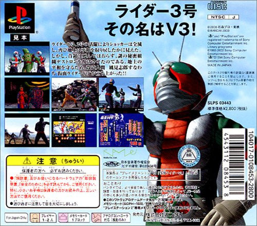 Image 2 for Kamen Rider V3 (Bandai the Best)