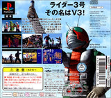 Thumbnail 2 for Kamen Rider V3 (Bandai the Best)