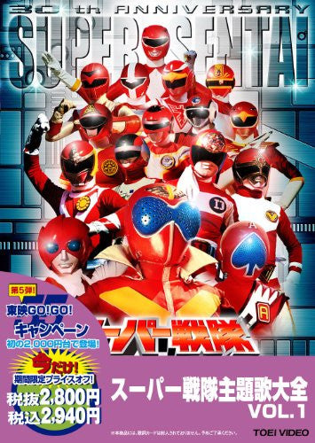 Image 1 for Super Sentai Theme Song Collection Vol.1 [Limited Pressing]