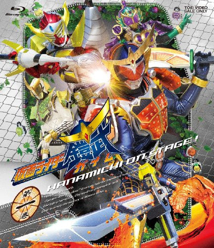 Image 1 for Kamen Rider Gaim Vol.1