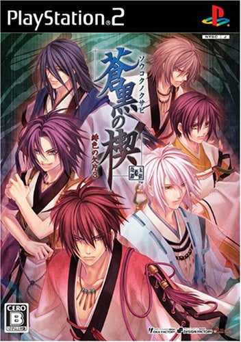 Aoikuro no Kusabi: Hiiro no Kakera 3 [Limited Edition]