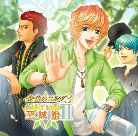 Image for Kiniro no Corda 3 School Series II ~Shiseikan~