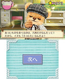Thumbnail 8 for Kuma Tomo (Happy Price Selection)