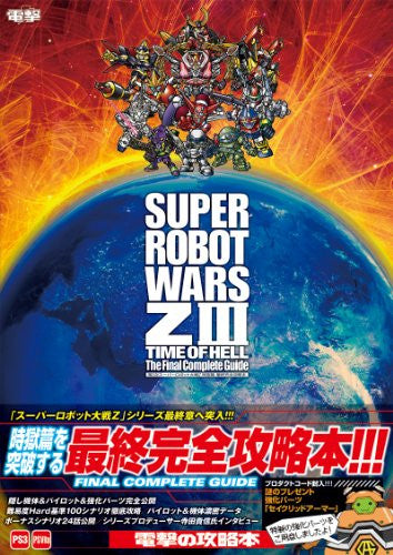Image 1 for Super Robot Wars Ziii Jigoku Hen: The Complete Guidebook