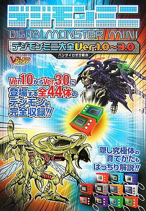 Image 1 for Digimon Mini Daizen Ver.1.0 ~ 3.0 Bandai Official Strategy Guide (V Jump Book)