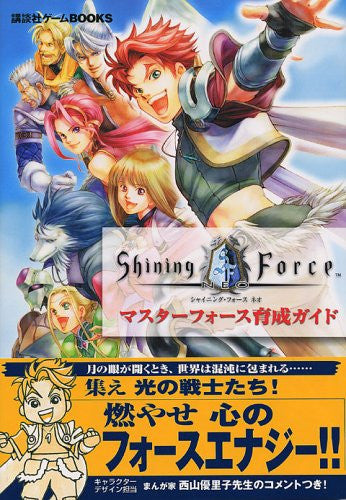 Image 1 for Shining Force Neo Force Master Ikusei Guide Book/ Ps2