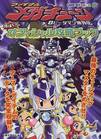 Image 1 for B Daman Bakugaiden 5 Final Mega Tune Bakubaku Official Strategy Book / Gbc
