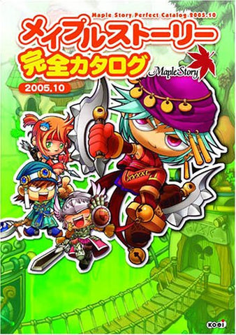 Image for Maple Story Complete Catalog Book 2005.10