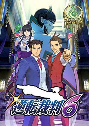 Image for Gyakuten Saiban 6