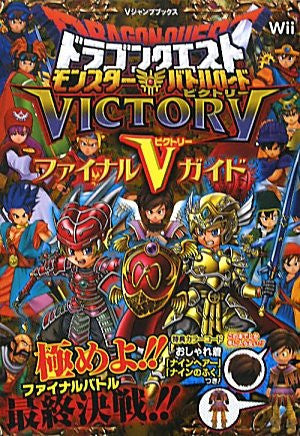 Image 1 for Dragon Warrior (Quest) Monster Battle Road Victory Final V Guide Book / Wii