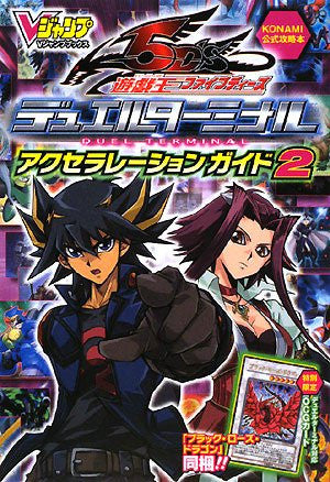 Image 1 for Yu Gi Oh 5 D's Duel Terminal Card Ver Acceleration Guide 2 Konami Official Book