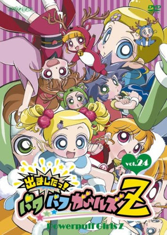 Image for Demashita! Powerpuff Girls Z Vol.24