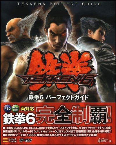 Image 2 for Tekken 6 Perfect Guide