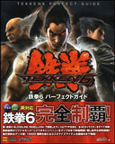 Thumbnail 2 for Tekken 6 Perfect Guide
