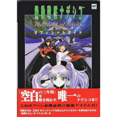 Image for Martian Successor Nadesico The Blank Of 3 Years Official Guide Book / Ss