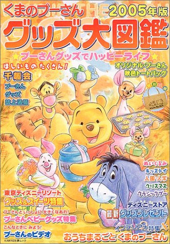 Image 1 for Winnie The Pooh Goods Collection Book 2005 Version