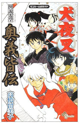 "Image 2 for Inuyasha ""Ougi Kaiden Zusetsu Daizen"" Perfect Illustration Art Book"