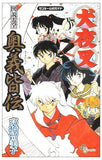"Thumbnail 2 for Inuyasha ""Ougi Kaiden Zusetsu Daizen"" Perfect Illustration Art Book"