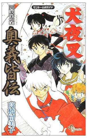"Image for Inuyasha ""Ougi Kaiden Zusetsu Daizen"" Perfect Illustration Art Book"