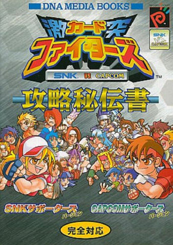 Image for Snk Vs.Capcom Gekitotsu Card Fighters Strategy Book Hidensho / Neogeo Pocket