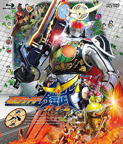 Image 1 for Kamen Rider Gaim Vol.8