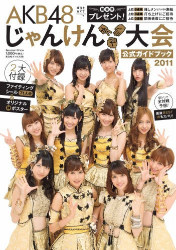 Image 1 for Akb48 Janken Senbatsu Official Guide Book 2011