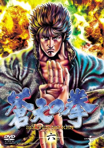 Image for Soten No Ken Vol.6