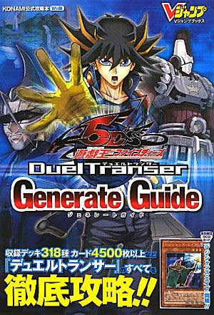 Image 1 for Yu Gi Oh! 5 D's Duel Transer Generate Guide Book / Wii